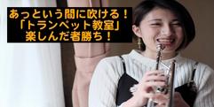 写真:【静岡市 トランペット】50〜60代からでも遅くはない!「トランペット教室」|おとサロン静岡呉服町