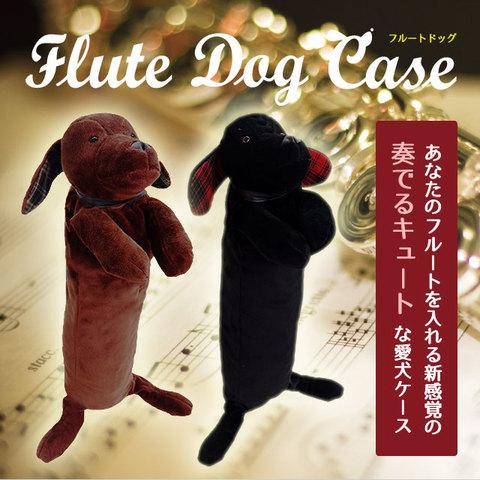 flute_dog_01.jpg