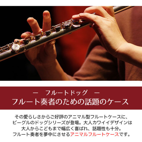 flute_dog_02.jpg