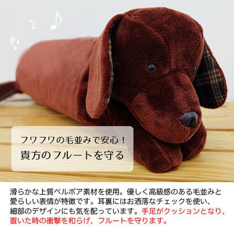 flute_dog_06.jpg