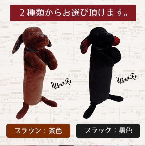 flute_dog_07.jpg