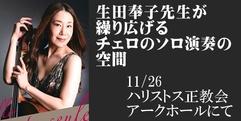 写真:当店チェロ教室講師 生田奉子先生によるチェロコンサート |おとサロン静岡呉服町