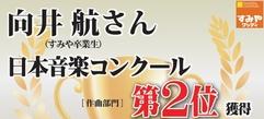 写真:向井航さん 日本音楽コンクールで第2位! 本店