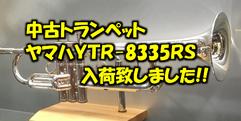写真:【中古】ヤマハトランペットYTR-8335RSが入荷致しました|本店