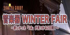 写真:               管楽器フェア開催中!【12/10まで】|本店