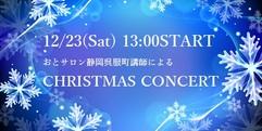 写真:12/23(祝土)小学生以上対象のクリスマスコンサート開催!|おとサロン静岡呉服町