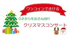 写真:12/23(祝土)11:00よりお子さま向けのワンコインコンサート開催!|おとサロン静岡呉服町