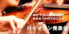 写真:12/3(日)仲井めぐみ門下生によるバイオリン発表会|おとサロン静岡呉服町