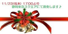 写真:11/23(祝/木)東急スクエアにて演奏します!|おとサロン静岡呉服町