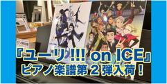写真:『ユーリ!!! on ICE』ピアノ楽譜集第2弾が発売!|本店