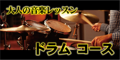 写真: 大人のドラム教室!!まずは無料体験から! 本店