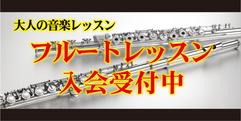 写真:「フルート始めてみませんか?」フルート教室のご案内【静岡】|おとサロン呉服町