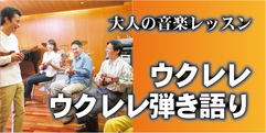 写真:ウクレレをはじめるなら無料体験レッスンから!! おとサロン静岡呉服町