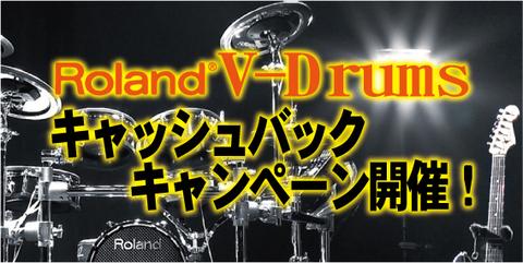 AG_VDrumCamp_00.jpg