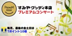 写真:1/26(金)プレミアムコンサート開催します♪楽器付属品Tポイント10倍も|本店