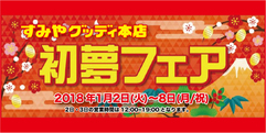 写真:新春特別企画!ローランド電子ピアノ¥20,000相当豪華プレゼントご用意中!