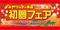 写真:すみやグッディ本店「初夢フェア2018」予告編、第4弾! | 本店