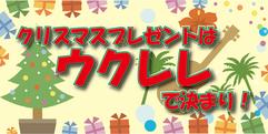 写真:Xmasプレゼントは「ウクレレ」で決まり! | 本店