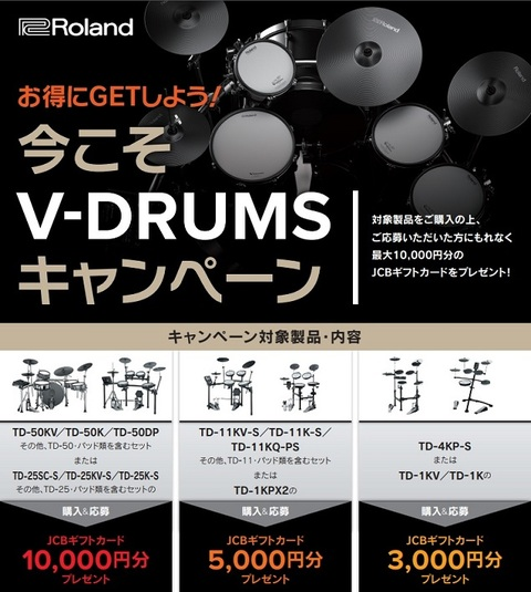 20171101-vdrums2017winter.jpg
