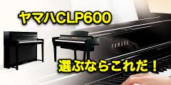 写真:静岡市で電子ピアノ選ぶなら;ヤマハ CLP600シリーズを選ぶポイント♪|本店