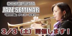 写真:いよいよ明日です。ジャズ・トランペッター【村田千紘】「ジャズ・セミナー」開催します!|本店