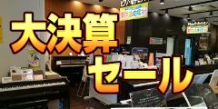 写真:               【3/21(水)ですが営業】鍵盤楽器決算セール実施中♪ご成約特典満載です!|本店