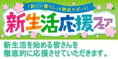 写真:               【静岡市 鍵盤楽器セール】来週末まで!新生活応援フェア開催中♪|本店