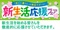 写真:【静岡市 鍵盤楽器セール】新生活応援フェア開催♪応援特価、特典あります!|本店