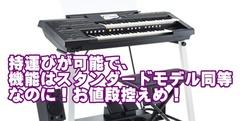 写真:【静岡市でエレクトーン】ヤマハ エレクトーン D-deckをお持ちの方へ!ユニット下取りします!|本店