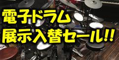 写真:ローランド電子ドラム展示入替特価!!|本店