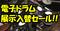 写真:【年に一度の決算特別価格】ローランド電子ドラム展示入替特価!!|本店