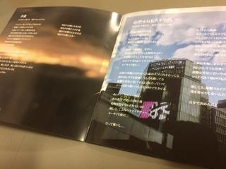 歌詞カード.jpg