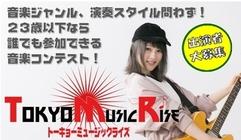 写真:23歳以下バンドコンテスト「Tokyo Music Rise 静岡大会」3/21(水祝)開催します!|本店