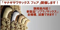 写真:               【静岡市】サックス吹き必見!「ヤナギサワ サックス フェア」開催します!【管楽器・サックス】|本店