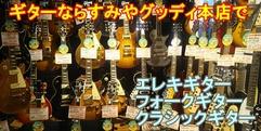 写真:【静岡 ギター】ギター増量展示中です!|すみやグッディ本店