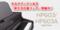 写真:【静岡 電子ピアノ】高性能電子ピアノならローランドHP603A! 本店