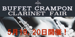 写真:【静岡 クラリネット】「クランポン・フェア」開催します!【吹奏楽 管弦楽】|本店
