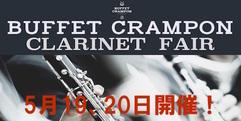 写真:【静岡 クラリネット】「クランポン・フェア」開催します!【吹奏楽 管弦楽】 本店