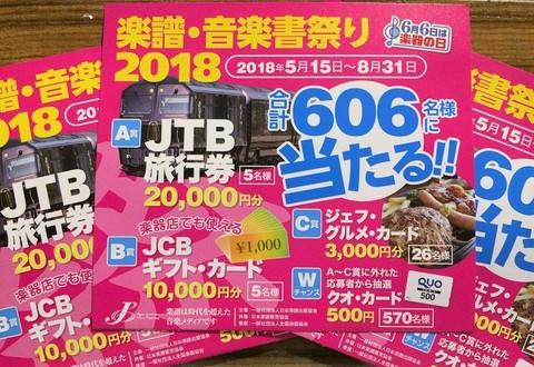 楽譜祭り2018_2.JPG