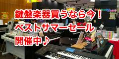 写真:【静岡 ピアノ・電子ピアノ・エレクトーン】ベストサマーセール開催中♪ご成約特典満載です!|本店