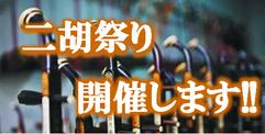 写真:【静岡 二胡】様々な二胡が大集結!!18日・19日はすみやグッディ本店へ|本店