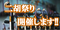 写真:【静岡 二胡】様々な二胡が大集結!!二胡祭り開催決定|本店