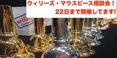 写真:【ウィリーズ 静岡】ウィリーズ・マウスピース相談会開催中!【22日まで】 本店