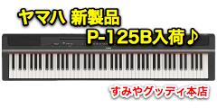 写真:【静岡 電子ピアノ】新製品入荷情報  ヤマハ 電子ピアノ P-125B展示しました!|本店