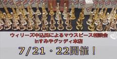 写真:【静岡 トロンボーン】7/21.22ウィリーズ中込氏マウスピース相談会開催!|本