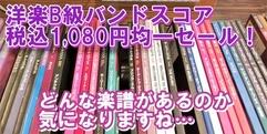 写真:【静岡 バンドスコア】洋楽B級バンドスコア税込1,080円均一セール!今年もやってます!|本店