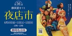 写真:第56回呉服町 静岡夏まつり 夜店市!8/10~8/12開催!|すみやグッディ本店