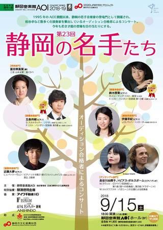 shizuoka concert.jpg