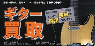 kaitoriチラシ.jpg