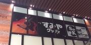 写真:『新』すみやグッディ本店オープン記念!「クランポン・クラリネットフェア」開催します!|本店
